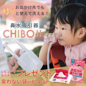 鼻水吸引器 CHIBOJI 知母時 / チボジ / ちぼじ 鼻吸い器 手動ポンプ式 真空鼻水吸い 吸引 鼻水 ベビーケア ナチュラルリビング ママ・ベビー