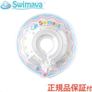 スイマーバ (Swimava) うきわ首リング プチ (小さいサイズ) ホワイト 浮き輪/ベビースイ...