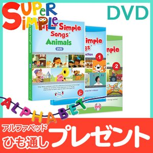 Super Simple Songs(スーパー・シンプル・ソングス) ビデオ・コレクション Vol....
