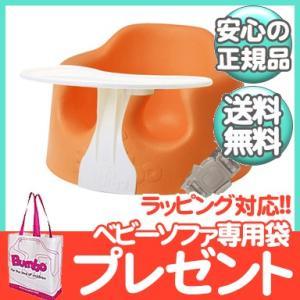 バンボ (Bumbo) ベビーソファ トレイ付き オレンジ 腰ベルト入り 4か月頃〜 バンボチェア/...