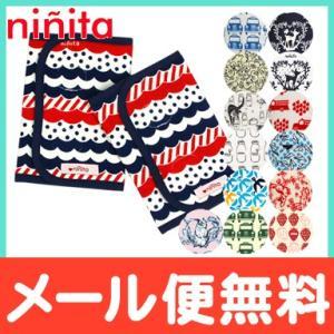 ニニータ ninita サッキングパッド よだれパット 抱っこひも用|natural-living