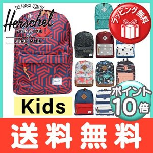 HERSCHEL(ハーシェル) HERITAGE kids ヘリテージ(キッズ) リュックサック バックパック/塾/遠足/旅行用|natural-living