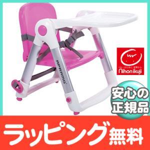 スマートローチェア ピンク 日本育児 ローチェア ブースターシート 折りたたみ式|natural-living