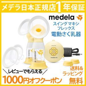 メデラ 搾乳器 スイング・マキシ電動さく乳器