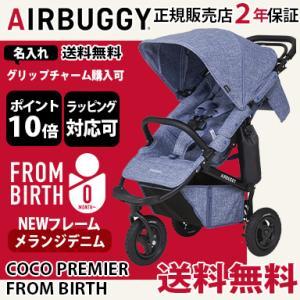 エアバギー ココ フロムバース プレミア AirBuggy メランジデニム バギー 三輪 ベビーカー