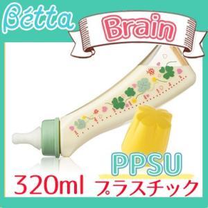 ベッタ 哺乳瓶 ブレイン S5-320ml クローバー (プラスチック PPSU製) Betta ド...
