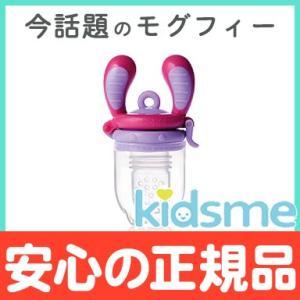 キッズミー(kidsme) モグフィ M ラベンダー 離乳食/おしゃぶり/食育/歯固め|natural-living