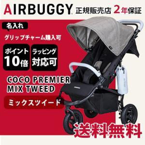 エアバギー ココ AirBuggy COCO スペシャル エディション プレミア ミックスツイード ...