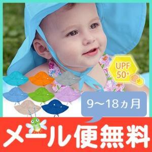 i play サンハット 9〜18ヵ月 キッズ用帽子 日焼け防止|natural-living