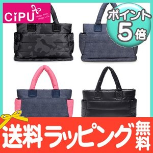 CiPU マザーズバッグ CT-Bag2.0 [A] ボストン トート ママバッグ 2点セット|natural-living