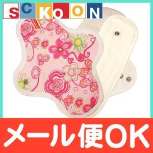 Sckoon (スクーン) 布ナプキン スナップオンタイプ レギュラーサイズ パッド付き (コスモス) natural-living