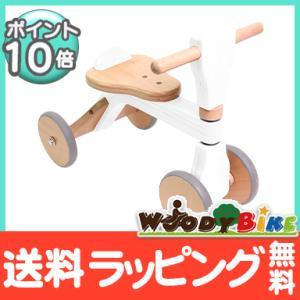 ファースト ウッディ バイク First Woody Bike ホワイト 木製バイク 子供 木のおも...