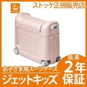 ストッケ ジェットキッズ ベッドボックス ピンク キッズ用スーツケース 子ども用 ベビーベッド キャ...