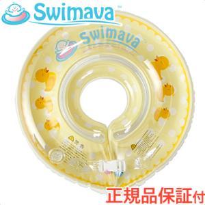 スイマーバ (Swimava) うきわ首リング (ダック) 浮き輪/ベビースイミング/プレスイミング...