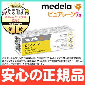 メデラ ピュアレーン100 7g 授乳ケア 乳頭ケア 無添加 天然ラノリン100%