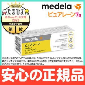 【medela(メデラ)とは】 スイス、バール州に本社おくメデラは、1961年、スウェーデン人技術者...