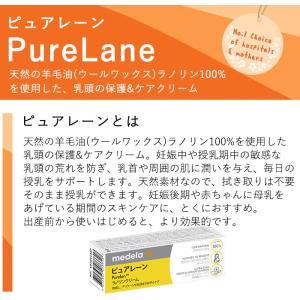 メデラ ピュアレーン100 7g 授乳ケア 乳頭ケア 無添加 天然ラノリン100%|natural-living|02