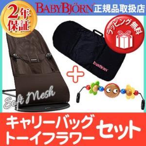 ベビービョルン バウンサー バランス ソフト Air ブラウン キャリーバッグ&トーイフラワーセット