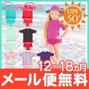 Ruffle Butts ラッフルバッツ 半袖 ラッシュガード 12ヶ月〜18ヶ月 女の子 UPF50+/水着/紫外線対策/ベビー水着/キッズ水着|natural-living
