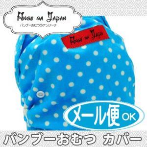 Ange na Japan アンジーナ アンジュナジャパン バンブーおむつカバー 布おむつ ワンサイズ ドット 青×白|natural-living