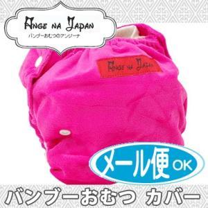 Ange na Japan アンジーナ アンジュナジャパン バンブーおむつカバー 布おむつ ワンサイズ ピンク natural-living