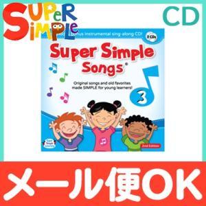 Super Simple Songs3 CD (スーパー・シンプル・ソングス) 知育教材 英語 CD