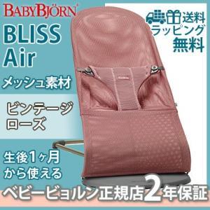 ベビービョルン (BabyBjorn) バウンサー Bliss Air ブリス エア ビンテージローズ メッシュタイプ|natural-living