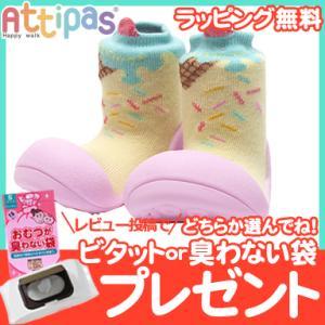 Attipas (アティパス) Ice Cream アイスクリーム ベビーシューズ ファーストシューズ トレーニングシューズ|natural-living
