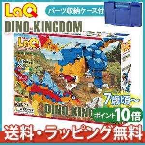 LaQ ラキュー ダイナソーワールド ディノキングダム 知育玩具 恐竜 ダイナソー ブロック
