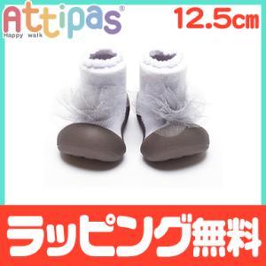 Attipas (アティパス) コサージュ ペールグレー 12.5cm ベビーシューズ ファーストシューズ トレーニングシューズ|natural-living