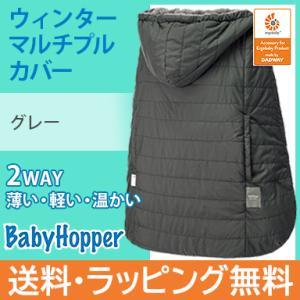 ベビーホッパー ウインター マルチプルカバー グレー Baby Hopper 抱っこ紐 防寒ケープ ...