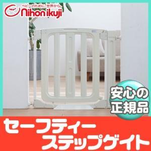 セーフティーステップゲイト 日本育児 ベビーゲート/ベビーフェンス|natural-living