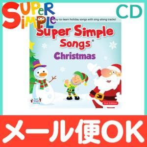 Super Simple Songs(スーパー・シンプル・ソングス) Christmas クリスマス...