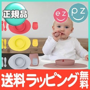 ezpz イージーピージー ファーストフードセット 割れない ベビー食器 子供用食器 離乳食 食器セ...