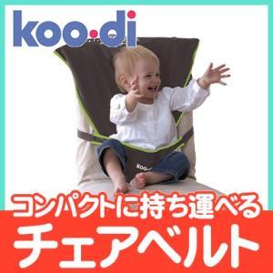 Koo-di クーディー ベビー用チェアベルト シート・ミー・セーフ セーフティグッズ|natural-living