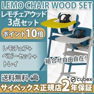 cybex LEMO CHAIR WOOD サイベックス レモチェア ウッド+ベビーセット+スナックトレイ3点セット 3か月から 長く使える ハイチェア|natural-living