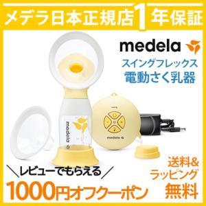 メデラ 搾乳器 スイング電動さく乳器