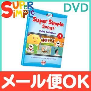 Super Simple Songs (スーパー・シンプル・ソングス) ビデオ・コレクション Vol...