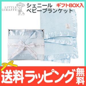 Little Giraffe (リトルジラフ) シェニールベビーブランケット ブルー 出産祝い 誕生...