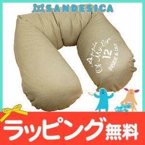 サンデシカ ロング授乳抱きまくら (カーキ) 抱き枕 授乳クッション ベビーピロー|natural-living