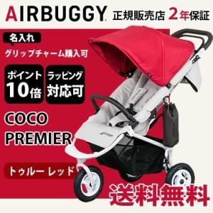 エアバギー ココ AirBuggy COCO プレミアモデル トゥルー レッド プレミア バギー ベ...
