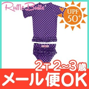 Ruffle Butts ラッフルバッツ 半袖 ラッシュガード Grape Polka Dot 2T 2歳〜3歳 女の子 UPF50+/水着/紫外線対策/ベビー水着/キッズ水着|natural-living