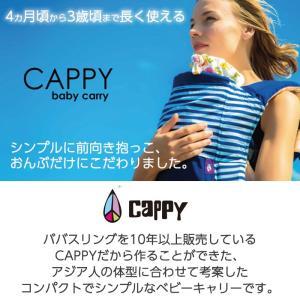 キャピー CAPPY ベビーキャリー ドットストライプ 抱っこ紐 ベビーキャリア ババスリング 同柄|natural-living|06