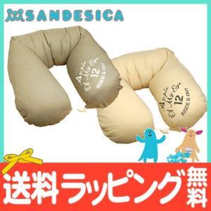 サンデシカ ロング授乳抱きまくら 抱き枕 授乳クッション ベビーピロー|natural-living