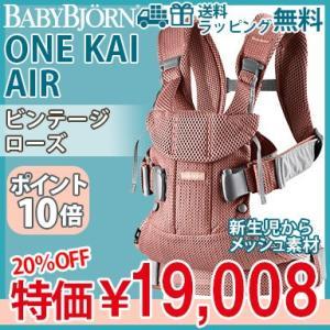 BabyBjorn(ベビービョルン) ベビーキャリア ONE KAI Air ビンテージローズ  【...