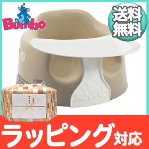 バンボ (Bumbo) ベビーソファ トレイ付き サンドベージュ 腰ベルト入り バンボチェア/バンボソファ/ベビーチェア|natural-living