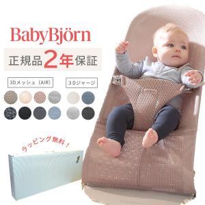 ベビービョルン バウンサー Bliss Air メッシュタイプ