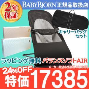 ベビービョルン バウンサー メッシュ バランス ソフト エアー ブラック キャリーバッグセット BabyBjorn メッシュ素材|natural-living