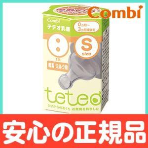 コンビ テテオ 哺乳びん 替え乳首 母乳・ミルク用 Sサイズ1個入|natural-living