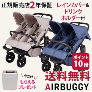 エアバギー ココ フロムバース ダブル AirBuggy COCO From Birht Doubl...